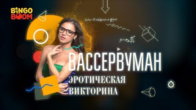 Вассервуман №2 | Мария Зайцева штурмует интеллектуальные вершины  - «Видео советы»