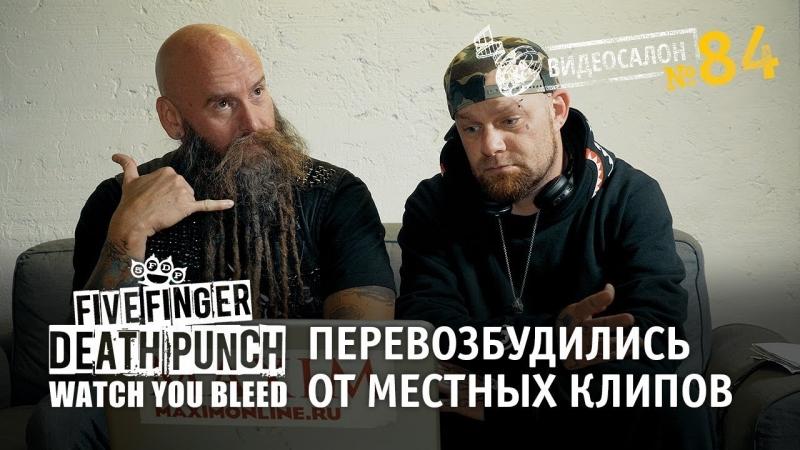 Видеосалон №84 | Five Finger Death Punch перевозбудились от местных клипов  - «Видео советы»