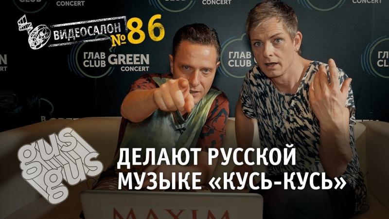 Видеосалон №86 | GusGus делают русской музыке «кусь-кусь»  - «Видео советы»