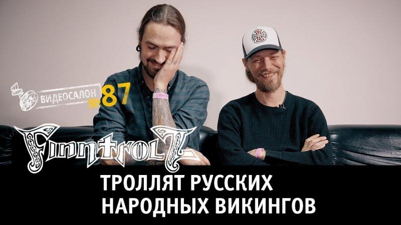 Видеосалон №87   Finntroll троллят русских народных викингов  - «Видео советы»