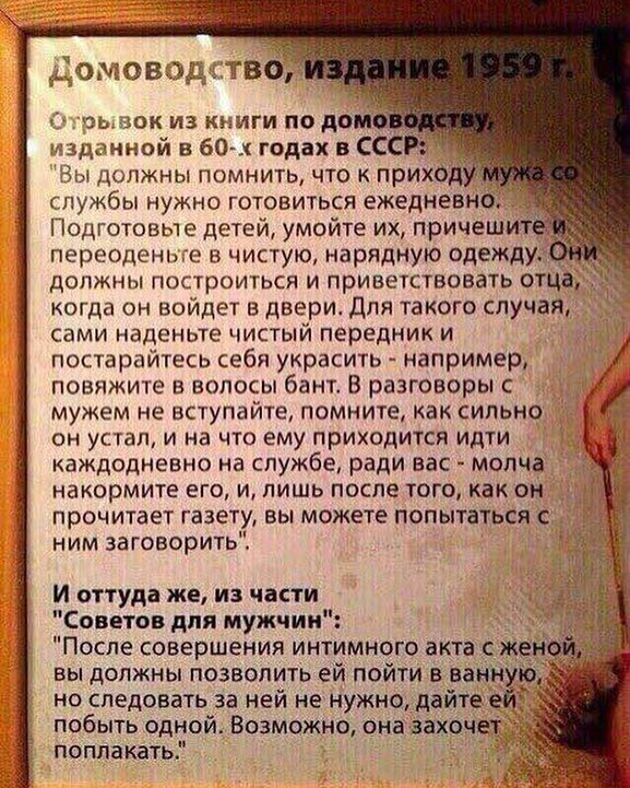 Стаса Пьеху удивили советы мужьям из старой советской книги - «Я и Секс»