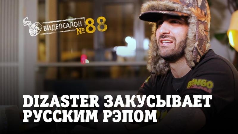 Видеосалон №88 | Dizaster закусывает русским рэпом  - «Видео советы»