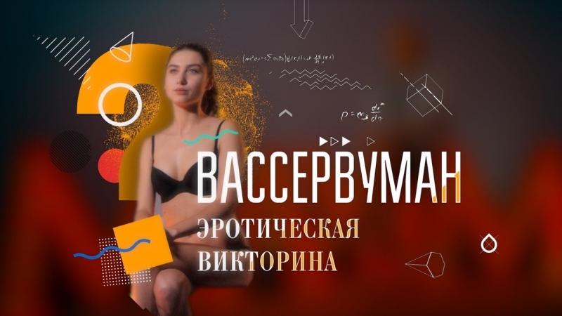 Вассервуман № 5 | Виктория Pepper и тайны мировых цивилизаций  - «Видео советы»