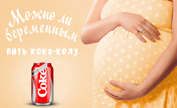 Как избавиться от токсикоза: поможет кока-кола - «Беременность»