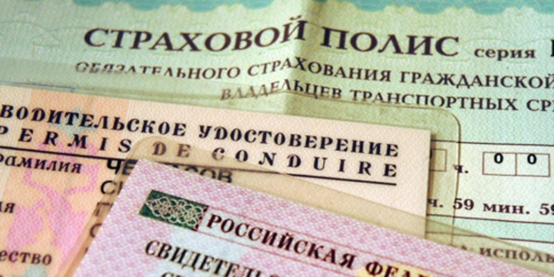 ЦБ обнародовал новые тарифы ОСАГО - «Бизнес»