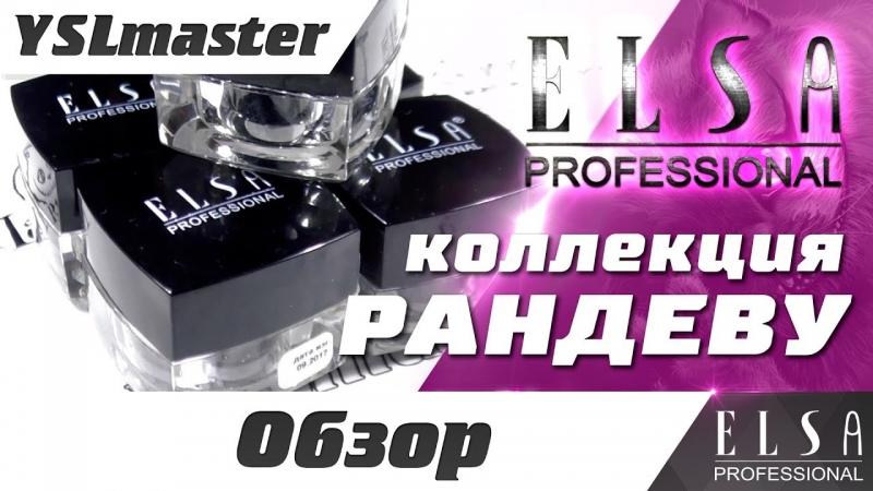 ELSA - Коллекция РАНДЕВУ  - «Видео советы»