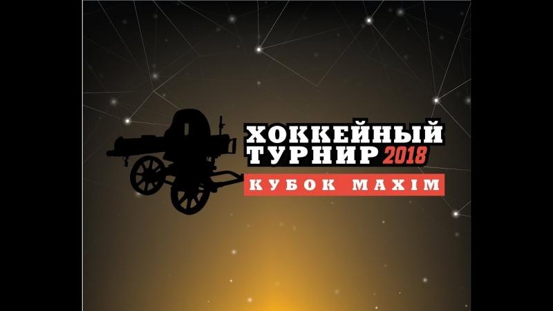 Турнир на кубок Maxim 2018 - Тренировочная арена, день 3  - «Видео советы»