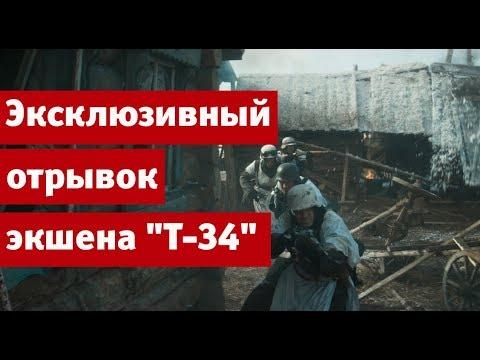 """Эксклюзивный отрывок из масштабного экшна """"Т-34""""  - «Видео советы»"""