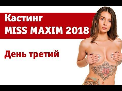 Кастинг Miss MAXIM 2018 — день третий!  - «Видео советы»