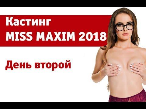 Кастинг Miss MAXIM 2018 — день второй!  - «Видео советы»