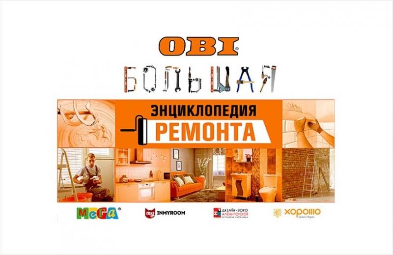 Стильно, быстро, недорого: ОБИ научит москвичей, как сделать ремонт своими руками - «Я и Дом»
