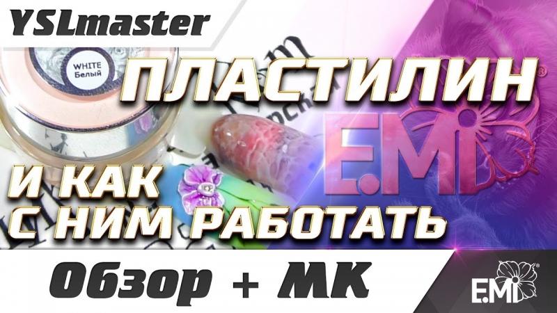 EMI Plasticine white (пластилин)  - «Видео советы»