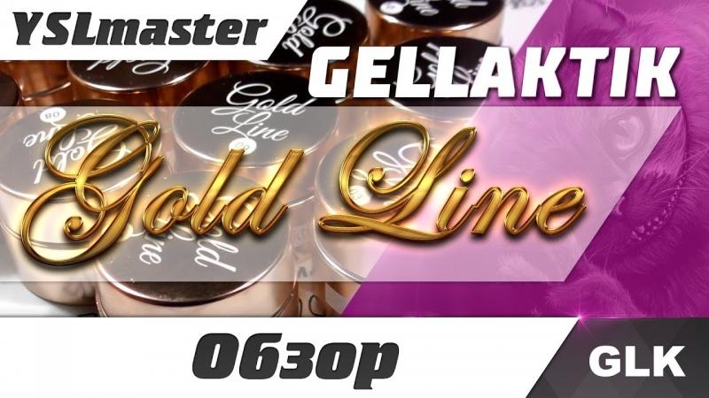 GLK - Gold Line  - «Видео советы»