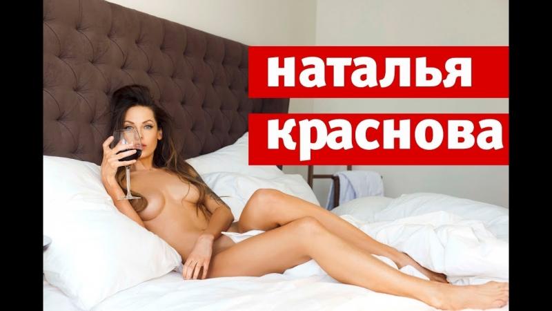 Наталья Краснова на съемках обложки журнала MAXIM  - «Видео советы»