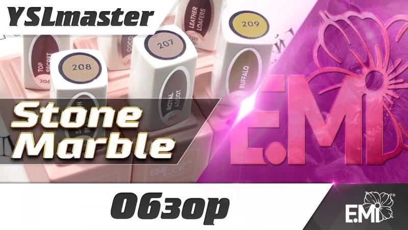 EMI Stone Marble  - «Видео советы»