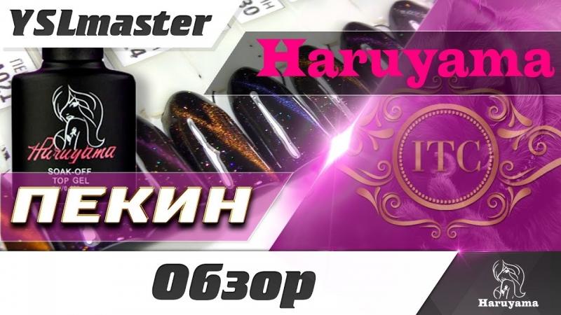 Haruyama - коллекция ПЕКИН  - «Видео советы»