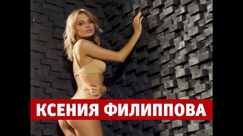 Ксения Филиппова бронза высшей пробы Miss MAXIM 2018  - «Видео советы»