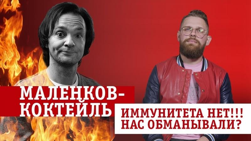 Маленков-коктейль 3. Шокирующая правда об иммунитете!  - «Видео советы»