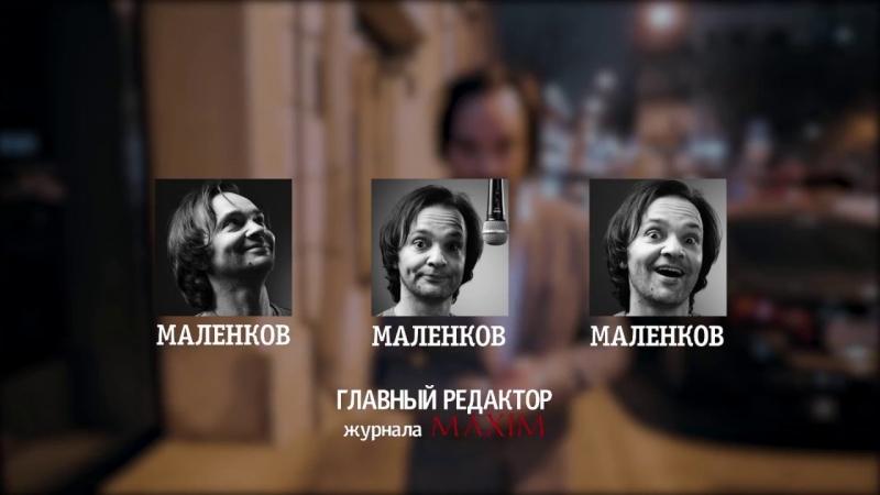 Маленков Коктейль. Анонс нового проекта MAXIM  - «Видео советы»