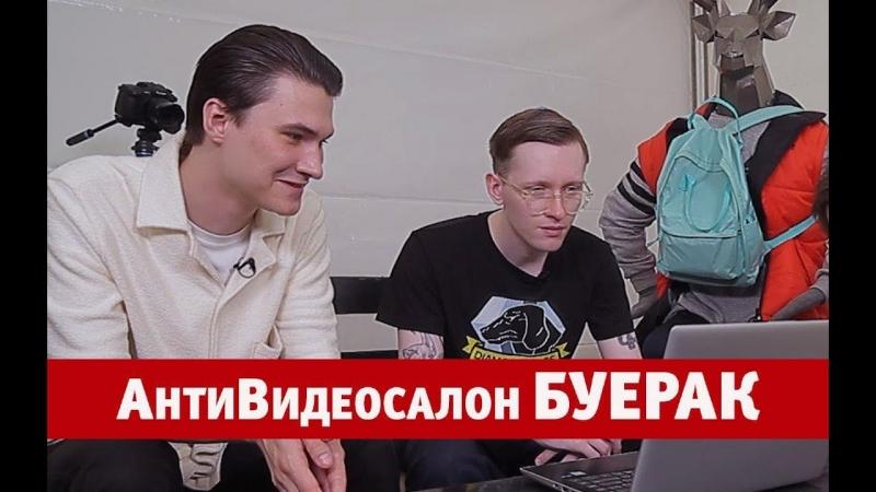 MAXIM Антивидеосалон №26 Буерак  - «Видео советы»