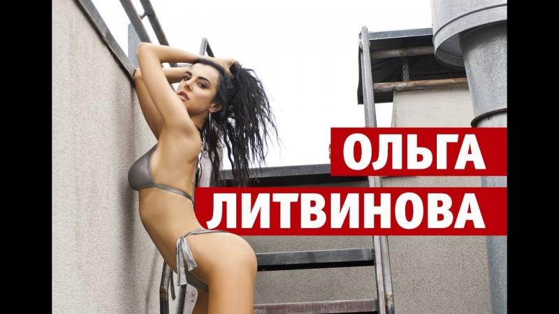 Ольга Литвинова - финалистка Miss MAXIM 2018  - «Видео советы»