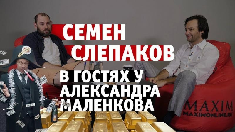 Семен Слепаков рассказал Александру Маленкову о сериале «Домашний арест»  - «Видео советы»