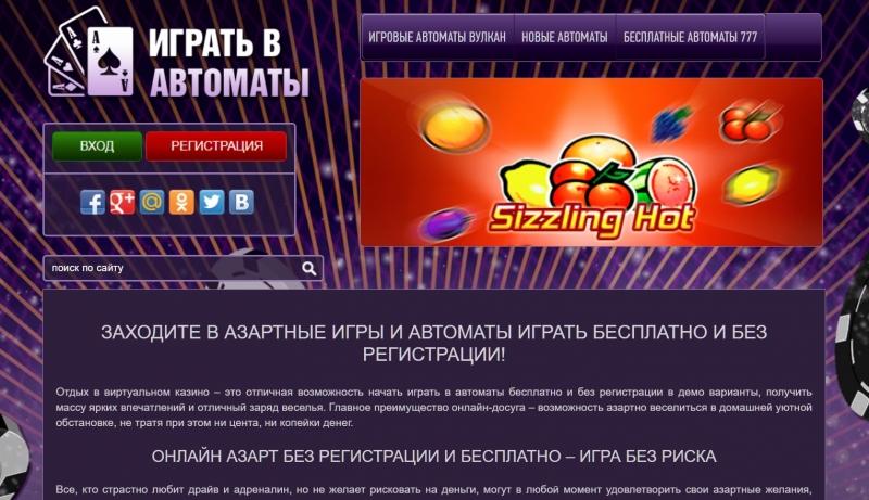 Бесплатные слоты казино «Вулкан» - отличная возможность научиться выигрывать!