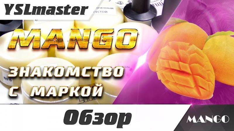 MANGO - Знакомство с маркой (эксклюзив)  - «Видео советы»