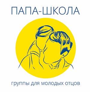 Папа-школы Белоруссии: «Никто никого ничему не учит» - «Отцы и дети»